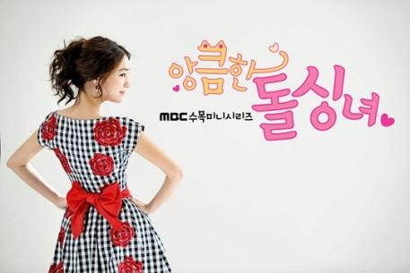 Drama_CunningSingleLady_Poster_bc1