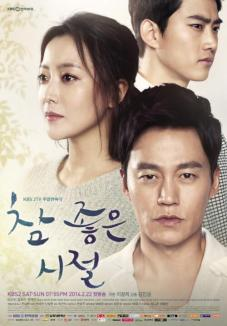 Wonderful_Days_(Korean_Drama)-p1