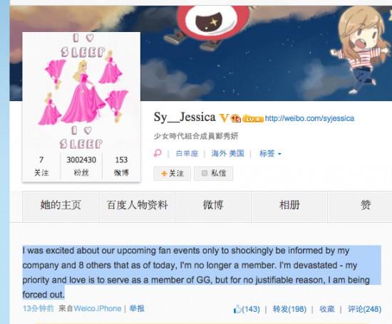 Jessica_1412025266_Jessica_weibo
